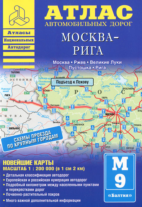 Атлас автомобильных дорог. Москва-Рига атлас автомобильных дорог россия сопредельные государства западная европа азия