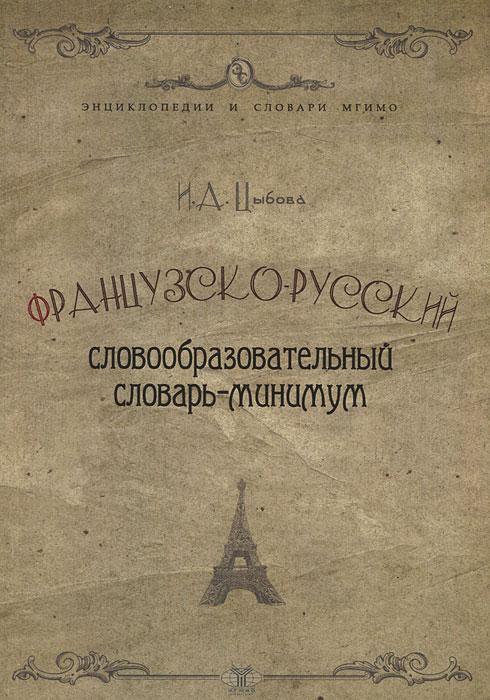 И. А. Цыбова Французско-русский словообразовательный словарь-минимум цены онлайн