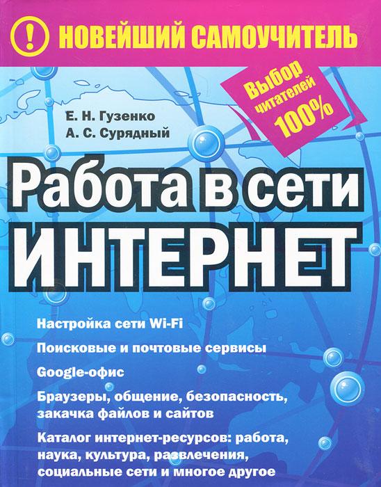 Е. Н. Гузенко, А. С. Сурядный Работа в сети Интернет свитанок каталог интернет магазин