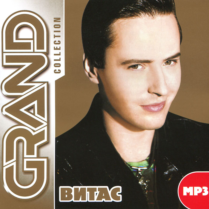 Витас Grand Collection. Витас (mp3) витас витас made in china