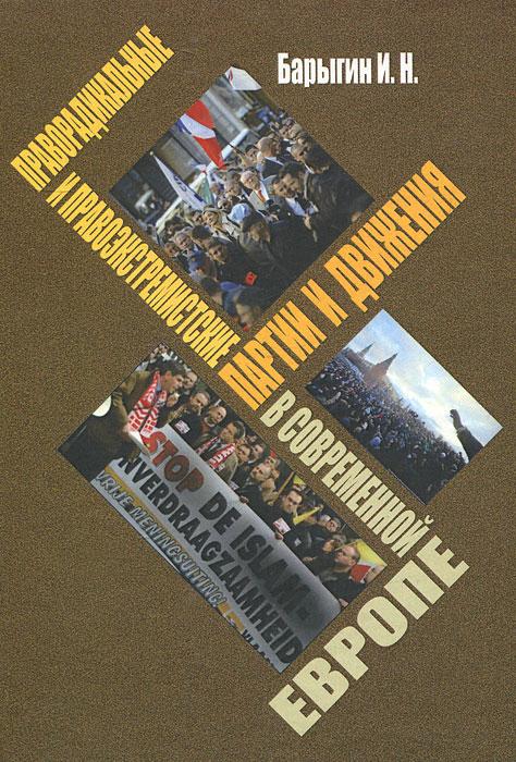 Праворадикальные и экстремистские партии и движения в современной Европе фирму действующую в европе