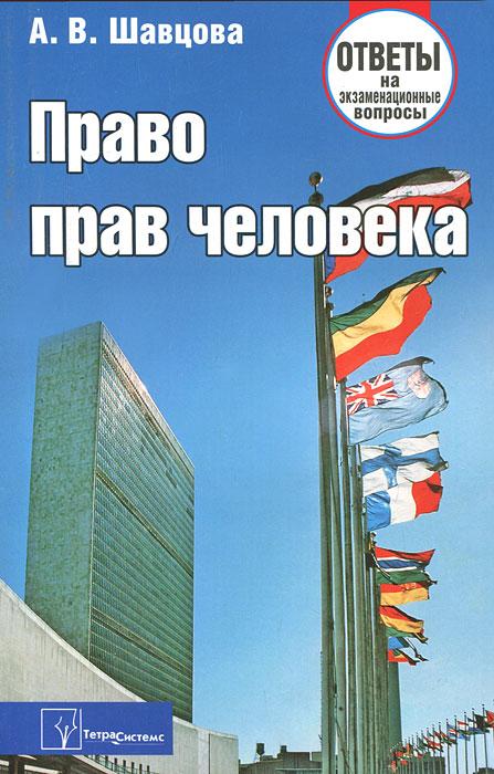 А. В. Шавцова Право прав человека учебники проспект европейская конвенция о защите прав человека и основных свобод в судебной практике