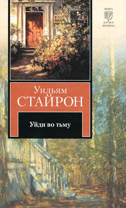 Уильям Стайрон Уйди во тьму стайрон уильям и поджег этот дом