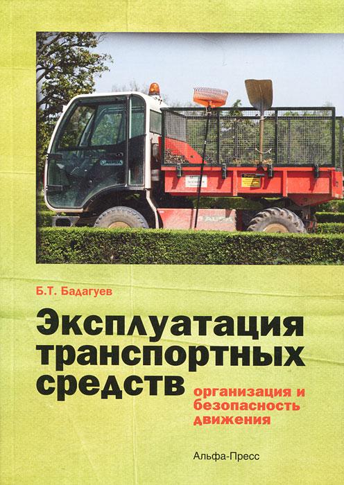 Б. Т. Бадагуев Эксплуатация транспортных средств (организация и безопасность движения)