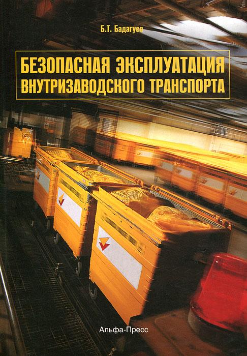 Безопасная эксплуатация внутризаводского транспорта