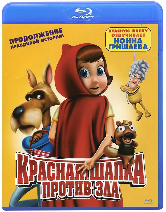 Красная Шапка против зла (Blu-ray) зло blu ray