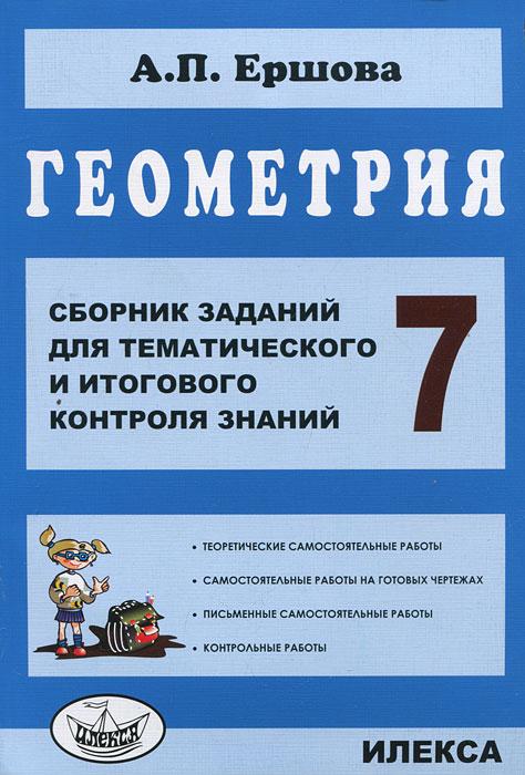Геометрия. 7 класс. Сборник заданий для тематического и итогового контроля знаний