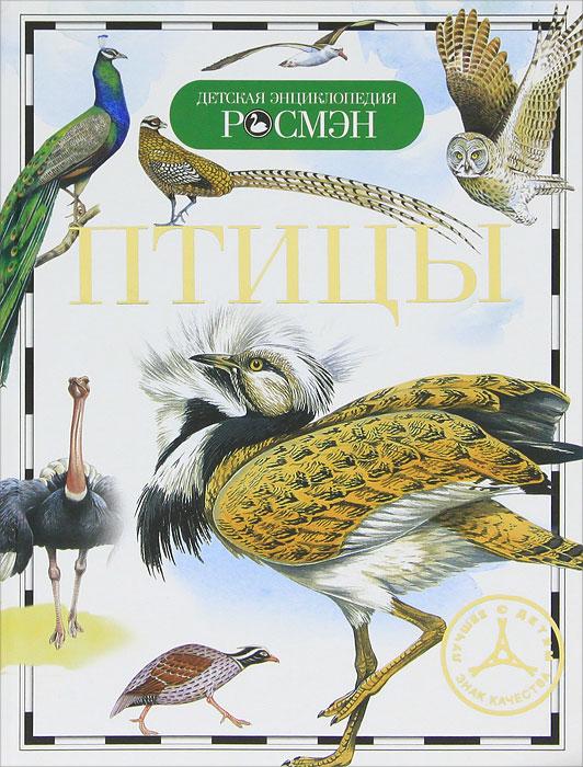 В. Г. Бабенко Птицы бабенко в редкие птицы россии по страницам красной книги