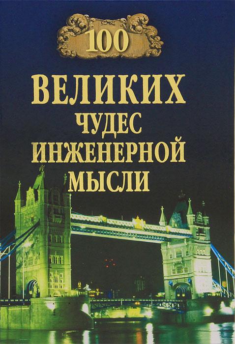 А. Ю. Низовский. 100 великих чудес инженерной мысли