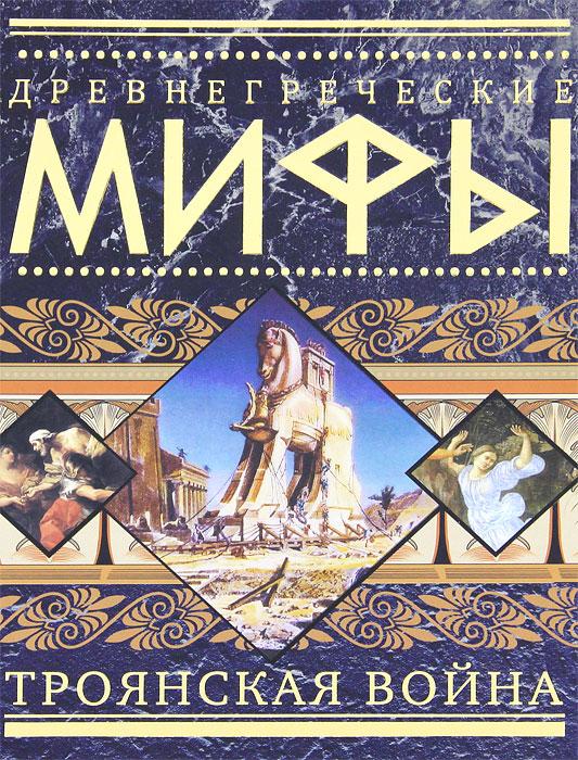 Древнегреческие мифы. Троянская война