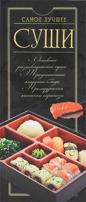 Д. И. Ермакович Суши. Самое лучшее швилус м 50 рецептов суши бонус легкие закуски к суши