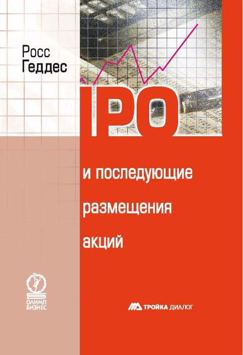 IPO и последующие размещения акций. Росс Геддес