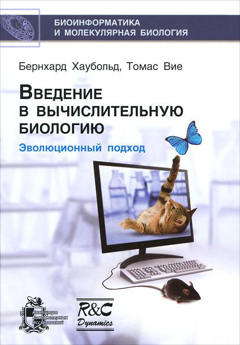 Введение в вычислительную биологию. Эволюционный подход (+ CD-ROM). Бернхард Хаубольд, Томас Вие