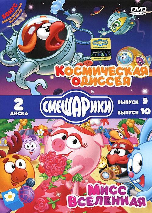 Смешарики:  Космическая одиссея, выпуск 9 / Мисс Вселенная, выпуск 10 (2 DVD) Новый Диск
