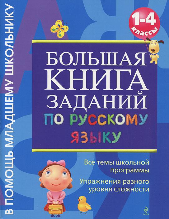 Большая книга по русскому языку скачать