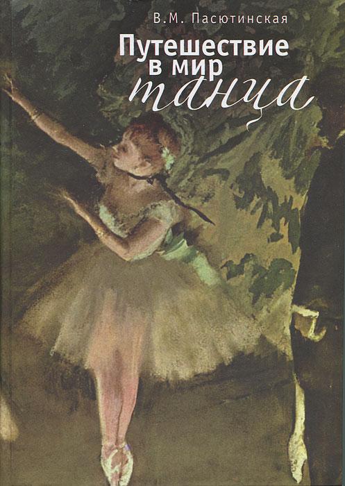 В. М. Пасютинская Путешествие в мир танца
