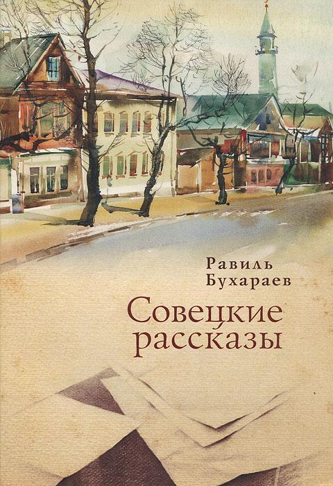Равиль Бухараев Совецкие рассказы цена