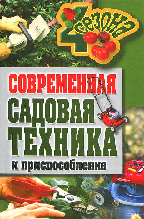 Г. А. Серикова Современная садовая техника и приспособления