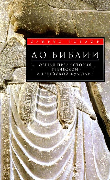 Скачать До Библии. Общая предыстория греческой и еврейской культуры быстро