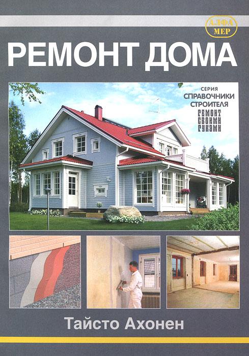 Тайсто Ахонен Ремонт дома книги аделант отделка стен материалы и технологии