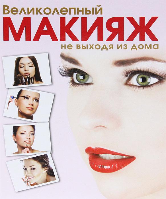Яна Таммах Великолепный макияж не выходя из дома стиль и макияж николь