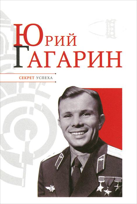 Николай Надеждин Юрий Гагарин николай надеждин франсиско франко неправильный диктатор