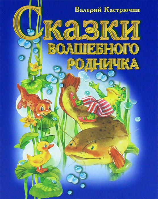 Валерий Кастрючин Сказки волшебного родничка валерий кастрючин сказки старой черепахи