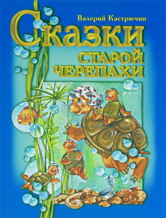 Валерий Кастрючин Сказки старой черепахи валерий кастрючин сказки старой черепахи