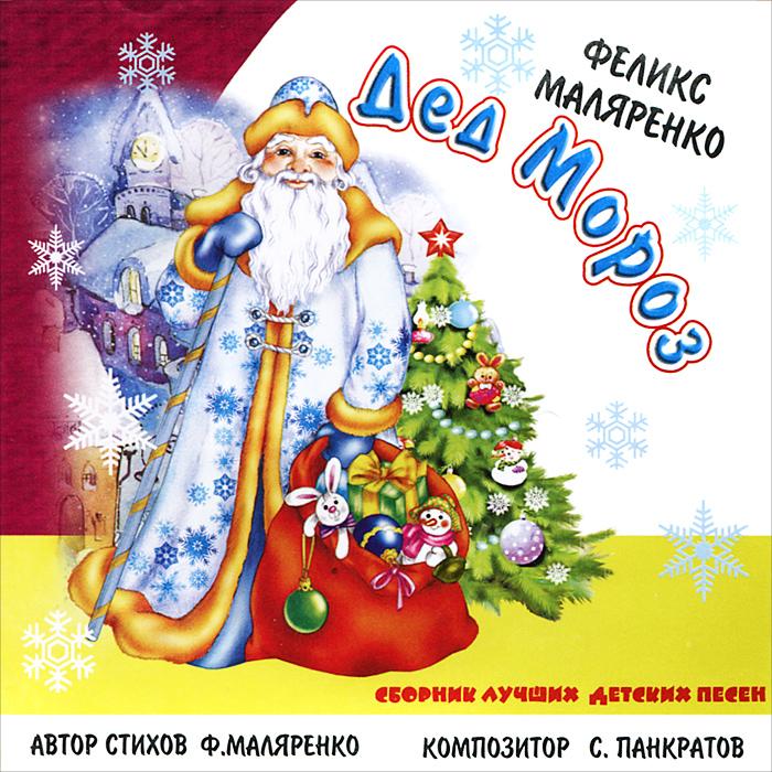 Zakazat.ru Дед Мороз. Сборник лучших детских песен