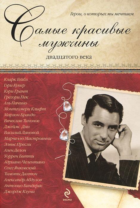 Киреенкова Т.Н. Самые красивые мужчины двадцатого века. Герои, о которых мы мечтаем