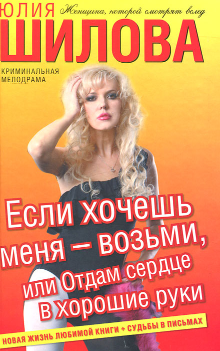 Юлия Шилова Если хочешь меня - возьми, или Отдам сердце в хорошие руки г челябинск отдам в хорошие руки собаку породы алабай