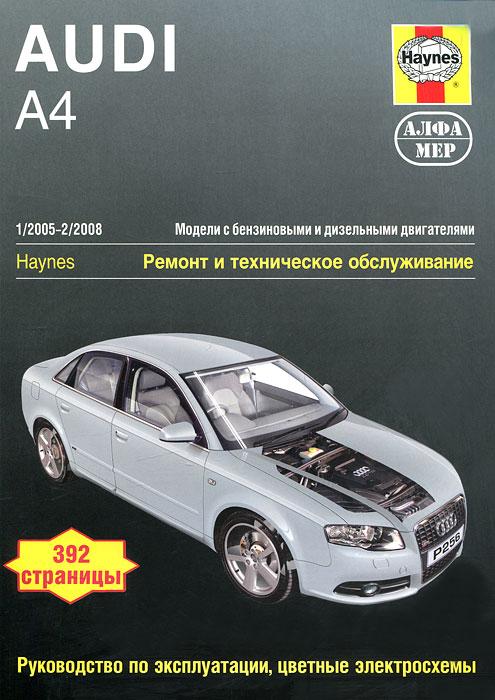 М. Рэндалл Audi A4. 2005-2008. Ремонт и техническое обслуживание renault sandero ii sandero stepway ii выпуск с 2014 г бензиновые двигатели d4f 1 2 л 75 л с k7m 1 6 л 82 л с и k4m 1 6 л 102 л с 2014