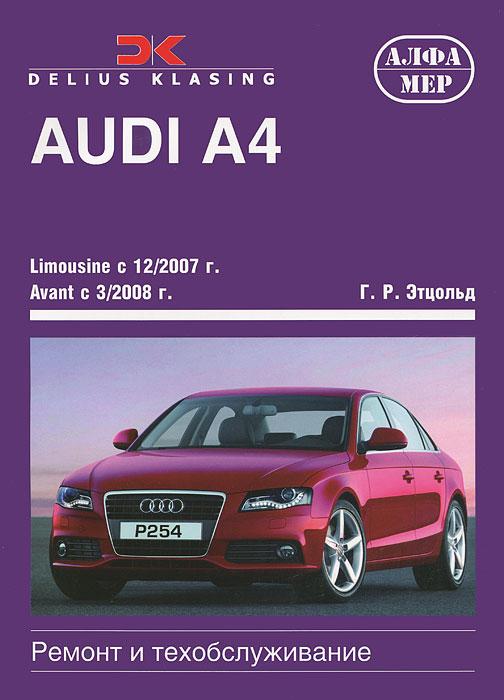 Г. Р. Этцольд Audi A4 с 2007. Ремонт и техобслуживание