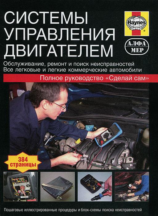Мартин Рэндалл Системы управления двигателем. Руководство