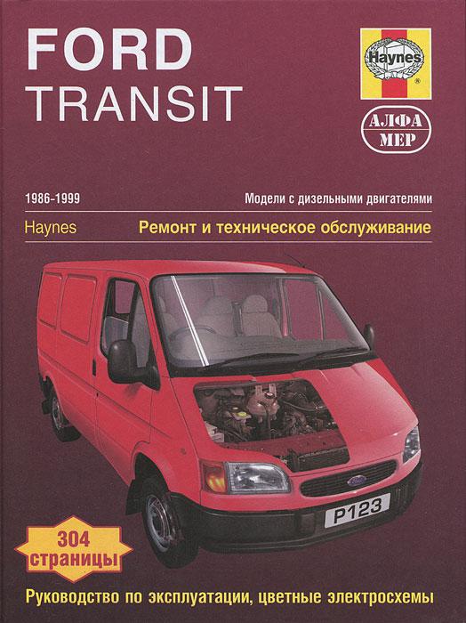 Дж. С. Мид Ford Transit. 1986-1999. Модели с дизельными двигателями. Ремонт и техническое обслуживание