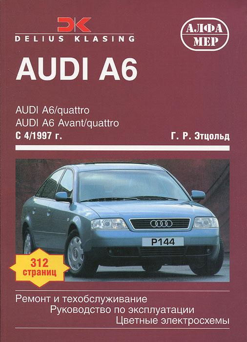 Г. Р. Этцольд Audi A6 c 1997. Ремонт и техобслуживание