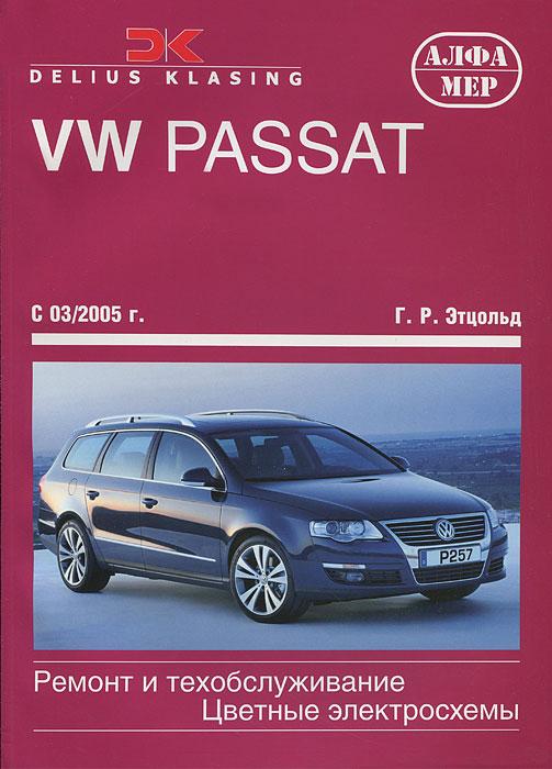 Г. Р. Этцольд VW Passat с 2005. Ремонт и техобслуживание
