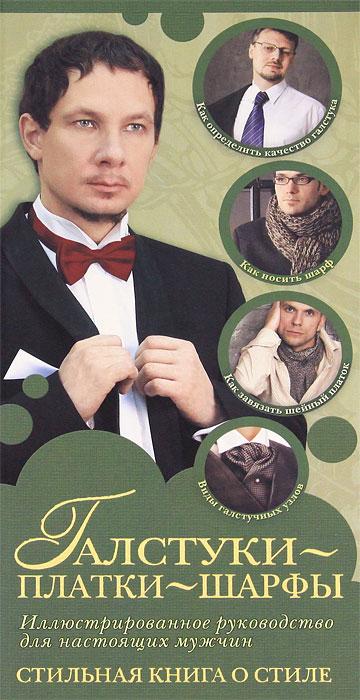 Галстуки, платки, шарфы галстуки