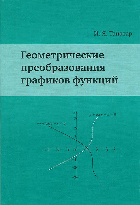 И. Я. Танатар Геометрические преобразования графиков функций