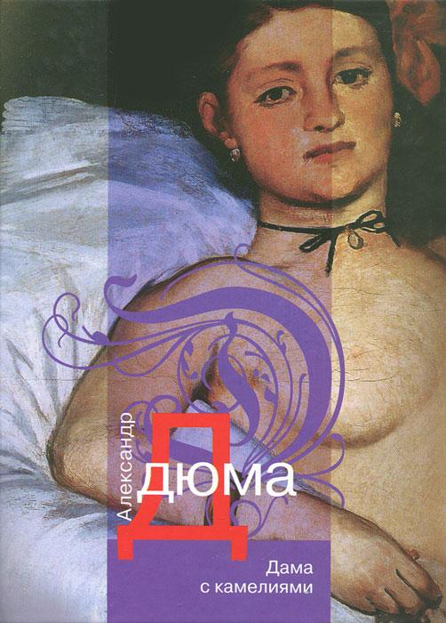 Дама с камелиями дама с камелиями кармен королева шантеклера касабланка гнездо шпионов 4 dvd