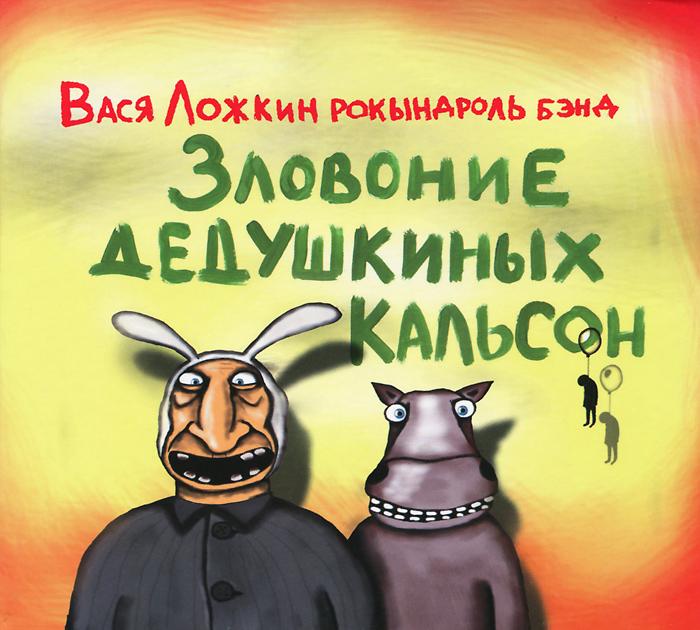 Вася Ложкин рокындроль бэнд. Зловоние дедушкиных кальсон