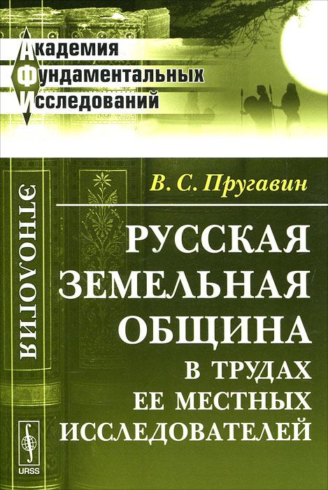 Русская земельная община в трудах ее местных исследователей