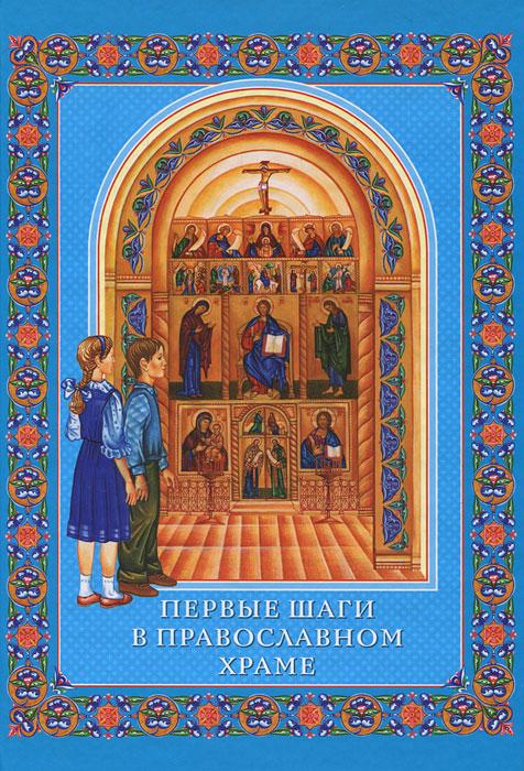 Первые шаги в православном храме дверь храма