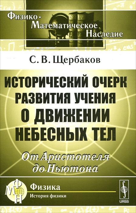 С. В. Щербаков Исторический очерк развития учения о движении небесных тел. От Аристотеля до Ньютона