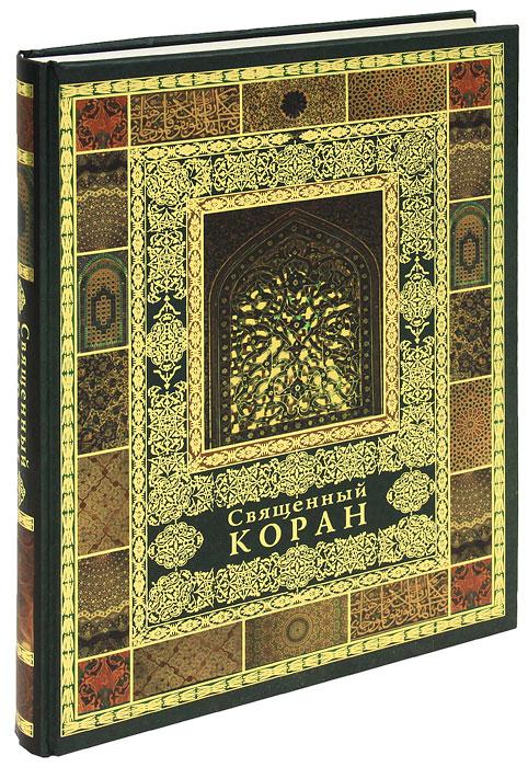 Священный Коран священный коран смыслы на таджикском языке том 1