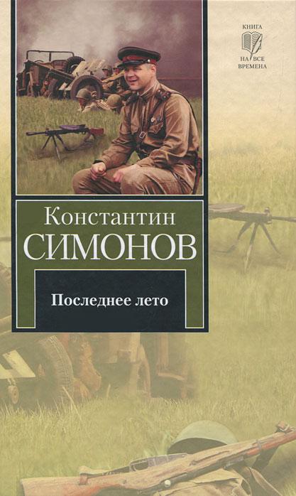 Константин Симонов Последнее лето анна горяинова последнеелето