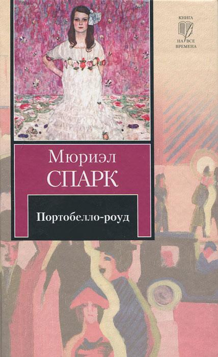 Мюриэл Спарк Портобелло-роуд дарсонваль спарк ct 117
