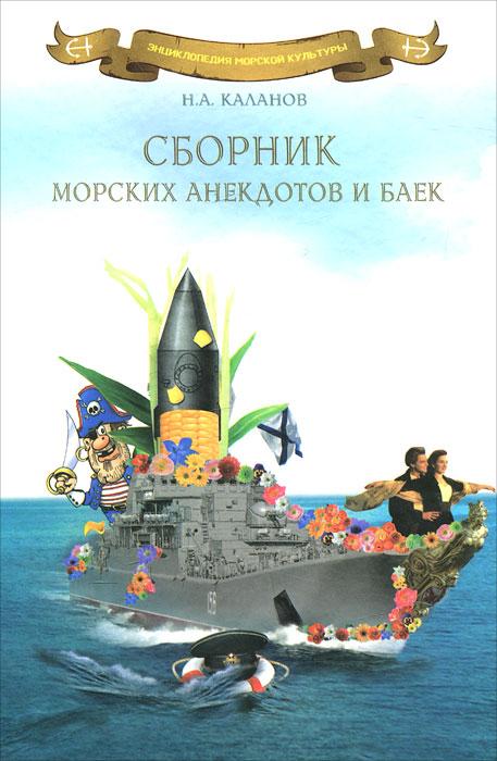 Н. А. Каланов Сборник морских анекдотов и баек