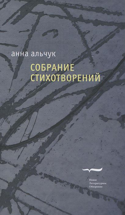 Анна Альчук Анна Альчук. Собрание стихотворений анна игнатова вектор пластилина
