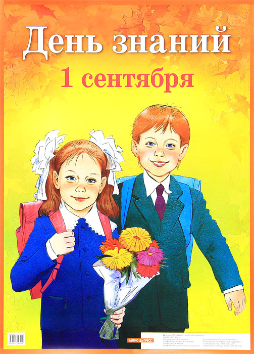 День знаний 1 сентября. Плакат